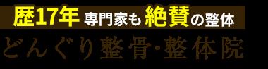 寝屋川市の整体なら「どんぐり整骨・整体院」ロゴ